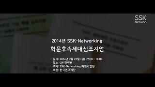 13-14 제3차 SSK 네트워킹 통합 심포지엄 기록