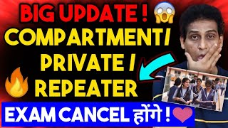 CBSE Big Happy News,cbse latest news,Compartment / Private / Non Attending Students / Repeaters
