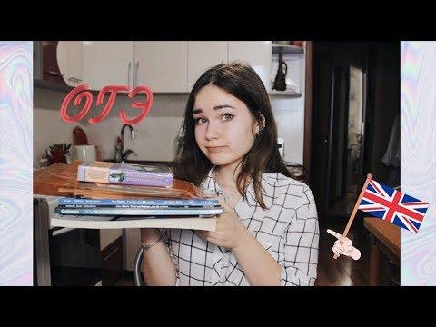 Как готовиться к огэ по английскому