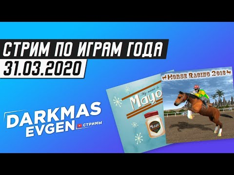 ПРОХОДИМ ТРЕШНЯК - 31.03.2020 - DarkmasEvgen