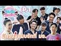 เจนจัด ก๊อตจิก | EP.1 เปลี่ยน TU First Meet ให้เป็น TU First Love