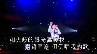劉德華 - 仍唱我的歌 [HD]