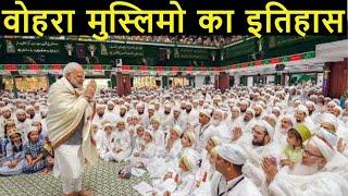 मुस्लिमो का 20 काला सच - हिन्दू भाई इस Video को ना देखें || History Of  Bohra Religion In Hindi