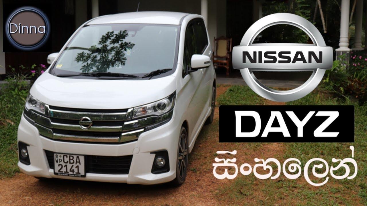 Nissan Dayz Highway Star Car Review In Sinhala Youtube