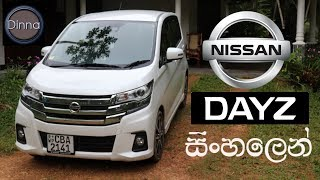 NISSAN DAYZ HIGHWAY STAR CAR REVIEW IN SINHALA