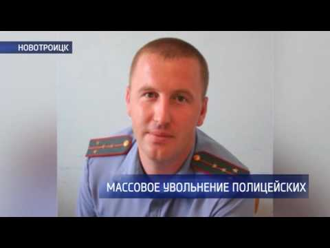 В Новотроицке шестерых полицейских уволили за изнасилование коллеги