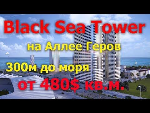 Новостройка Батуми - Black Sea Towers от Real Palace - от 480$ кв.м.