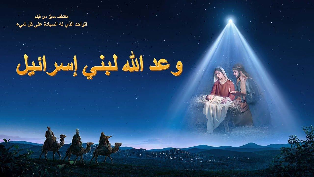 """مقطع من وثائقي مسيحي من """"الواحد الذي له السيادة على كل شيء"""": وعد الله لبني إسرائيل"""