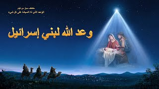 الوثائقي المسيحي - وعد الله لبني إسرائيل - مدبلج إلى العربية