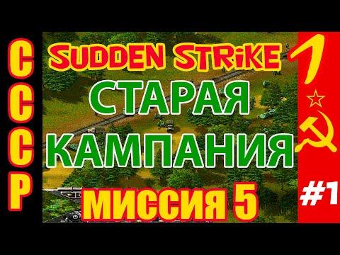 Противостояние 3/Sudden Strike за СССР. Атака с фланга миссия №5 #1