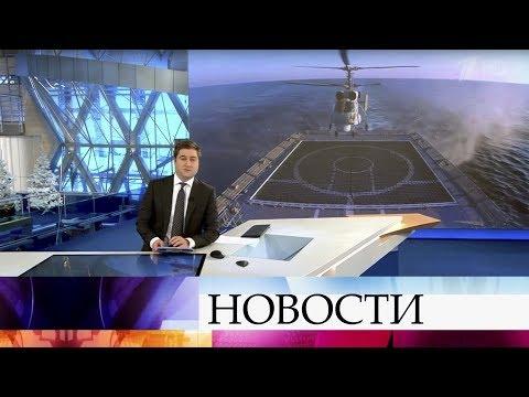 Выпуск новостей в 10:00 от 03.01.2020