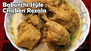 বিয়ে বাড়ির চিকেন রেজালা রেসিপি | Biye Barir Chicken Rezala Recipe | বাবুর্চি ষ্টাইল চিকেন রেজালা