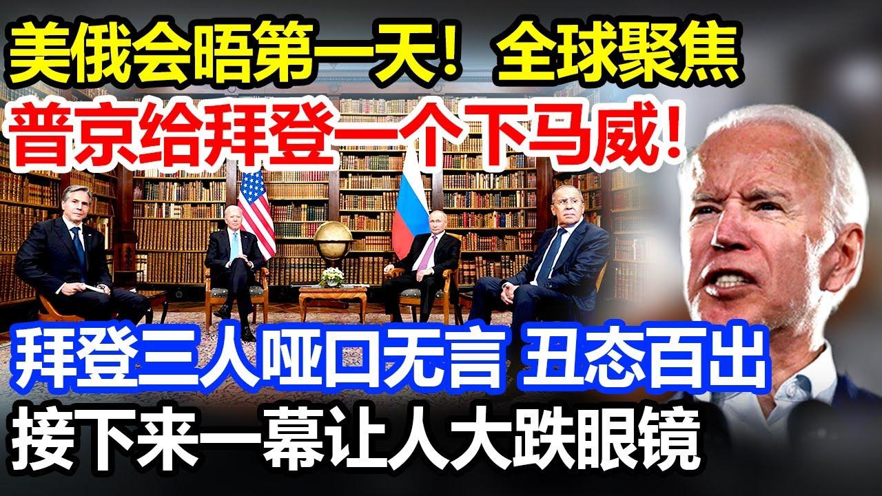 美俄会晤第一天,普京给了拜登一个下马威,拜登三人哑口无言丑态百出,接下来一幕让人大跌眼镜