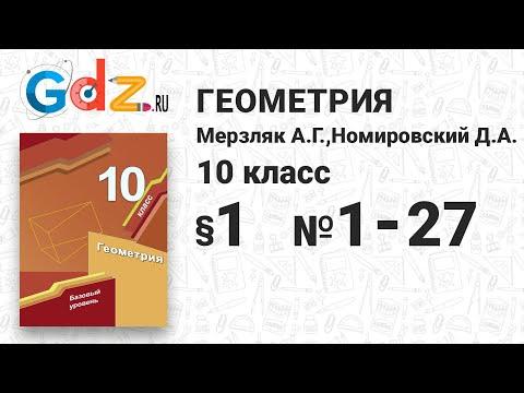 § 1 № 1-27 - Геометрия 10 класс Мерзляк