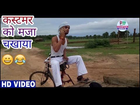 कस्टमर केयर को मजा चखाया - Ye Raha Customer Care Wala Chhora - Darpan Mirror