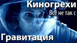 """Киногрехи. Всё не так с фильмом """"Гравитация"""" (русская озвучка НПП)"""
