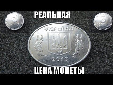 Реальная цена монеты 5 копеек 2013 года сегодня