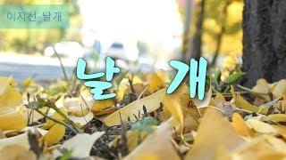 가수 이지선-날개 chorus 이상훈(구독 좋아요 눌러주세요)