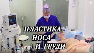 Пластика носа и груди.Общий наркоз.Пластический хирург Максим Осин.