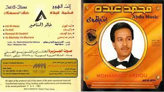 محمد عبده - يامرحبا يامعنى - CD original