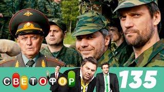 Светофор | Сезон 7 | Серия 135
