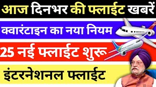 Today Airline Top News|| Quarantine New Rule In Airport, International Flight Resume, 25 New Flights