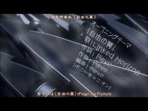 進擊的巨人OP2 自由の翼(中日字幕) - YouTube