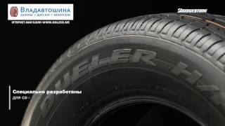 Обзор шины BRIDGESTONE Dueler HP Sport