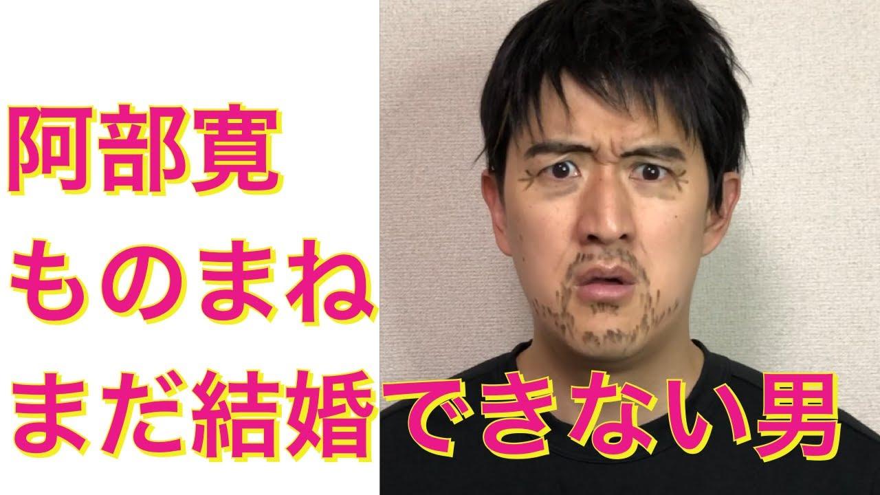 【まだ結婚できない男】阿部寛、吉田羊、塚本高史etc 〜ドラマものまね104〜