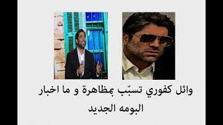 وائل كفوري تسبّب بمظاهرة و ما اخبار البومه الجديد