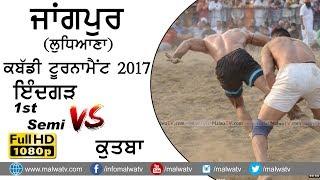 JANGPUR (Ludhiana) ● KABADDI TOURNAMENT ਕਬੱਡੀ ਟੂਰਨਾਮੈਂਟ - 2017 ● 1st SEMI ● INDGARH vs KUTBA ● HD ●