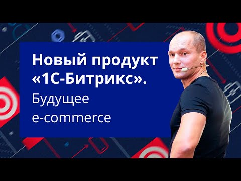 Новый продукт «1С-Битрикс» - будущее E-commerce. Презентация 12.11.2019
