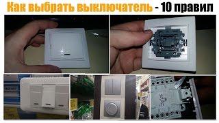видео Дизайнерские выключатели для дома