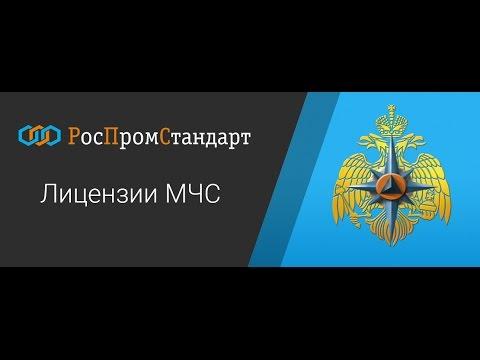 Оформление и получение лицензии МЧС - РосПромСтандарт