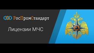 Оформление и получение лицензии МЧС - РосПромСтандарт(, 2017-01-30T06:53:42.000Z)