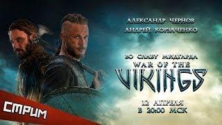 Приглашение на стрим War of the Vikings — Во славу Мидгарда!