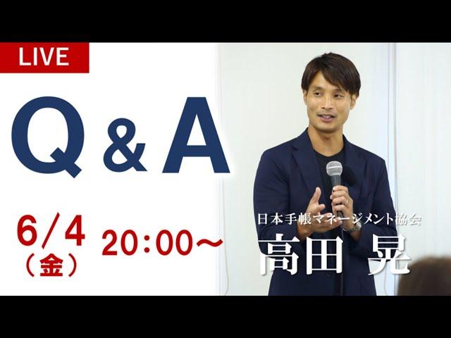 【雑談LIVE】皆様からの質問にお答えします!
