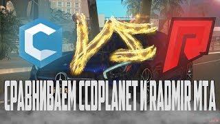 """СРАВНИВАЕМ """"RADMIR"""" VS CCDPlanet (БЕТА)"""