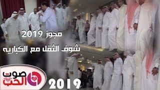 مجوز 2019 شوف الثقل مع الكباريه - احمد القسيم و علاء عبد المجيد | مجوز حوراني ثـقل