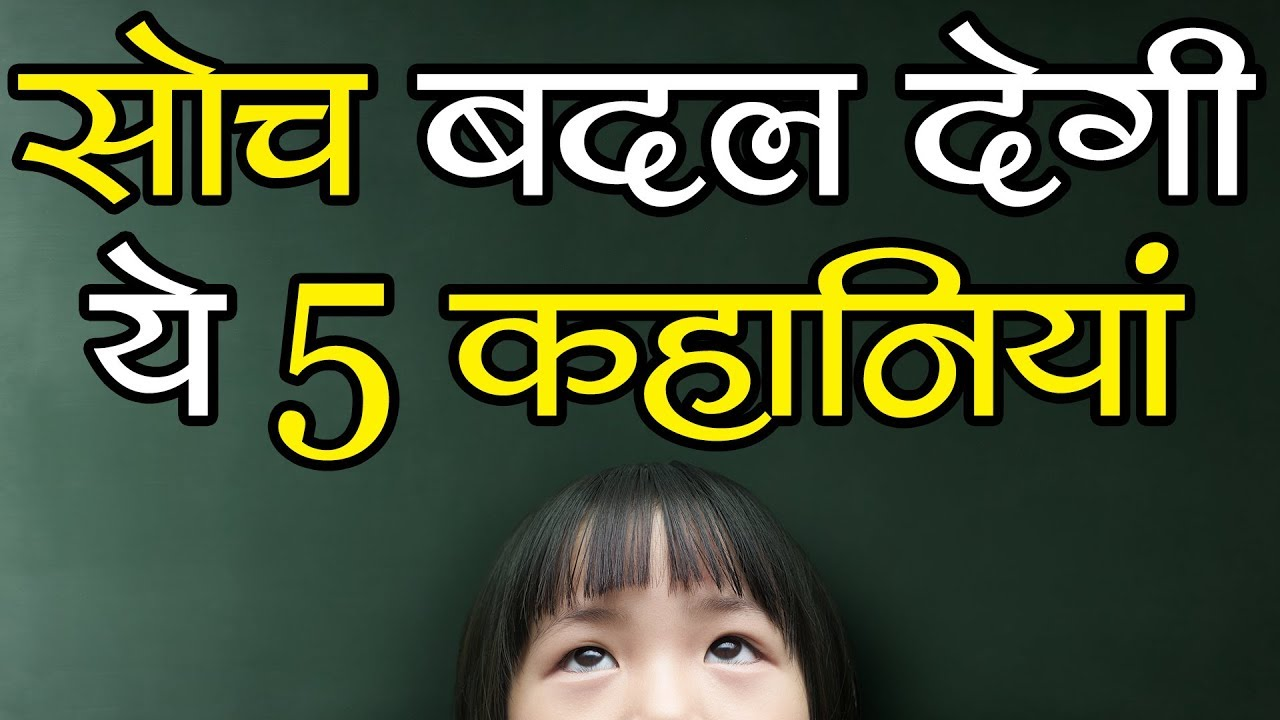 Download सोच बदल देगी ये 5 कहानियां | Powerful Motivational and Inspirational Stories in Hindi by Him-eesh