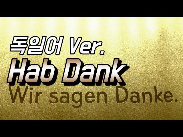 허림TV | Hab Dank | 거룩하신 하나님(독일어) | 성가곡 Ver. (편곡_허림)