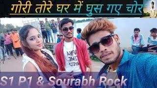 Gori Tore Ghar me Ghus gay chor | S1 P1 | Sourabh Rock