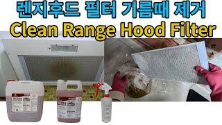 렌지후드 기름때 제거, Clean Range hood …