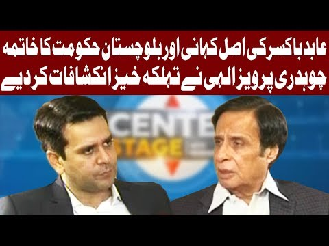 Center Stage With Rehman Azhar  - 9 February 2018 - Express News