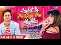 Aadat Si Ho Gayi Hai Mujhko | This Is Prince | Latest Hindi Romantic Songs 2018