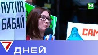 В Татарстане особенно ждали ответа Путина на вопрос о «языковой проблеме» - ТНВ