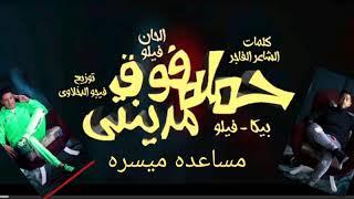 مهرجان حمله فوق مدنتي بطوله فيلو الحان فيلو