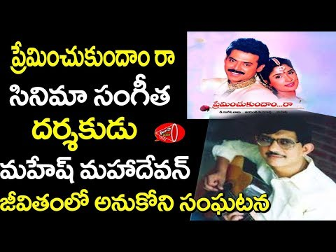 Tollywood Music Director Mahesh Mahadevan Untold Personal Life and Tragedy End | Gossip Adda