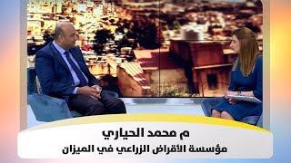 م  محمد الحياري -  مؤسسة الأقراض الزراعي في الميزان