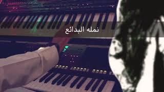 عزف أغنية ياليل ياجامع أتمنى تنال إعجابكم الوصف👇🏻